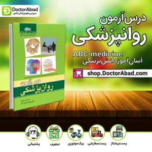 درس آزمون abc medicine روانپزشکی