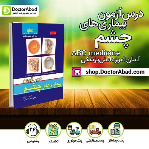 درس آزمون abc medicine بیماریهای چشم