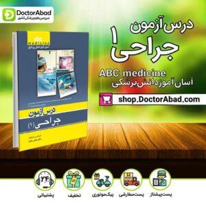 درس آزمون abc medicine جراحی - جلد اول