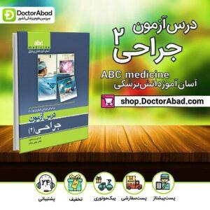 درس آزمون abc medicine جراحی - جلد دوم