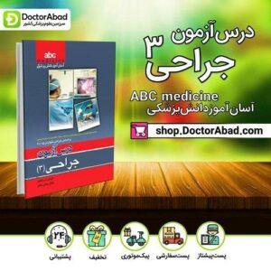 درس آزمون abc medicine جراحی - جلد سوم