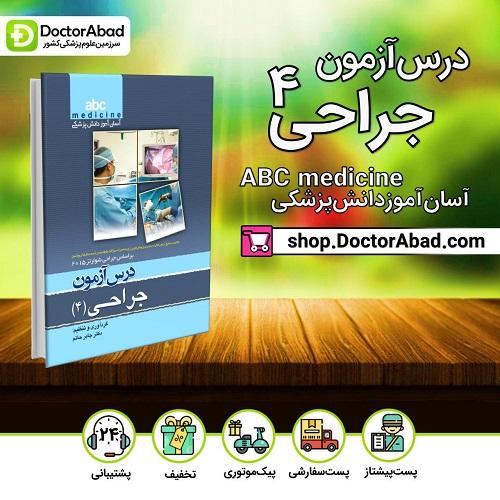 درس آزمون abc medicine جراحی - جلد چهارم