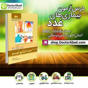 درس آزمون abc medicine غدد