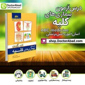 درس آزمون abc medicine کلیه