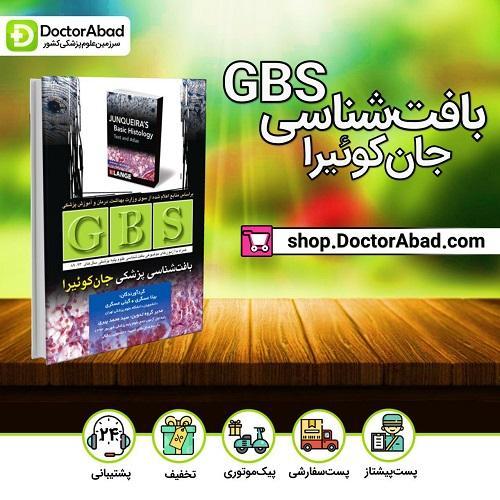 GBS بافتشناسی پزشکی جان کوئیرا