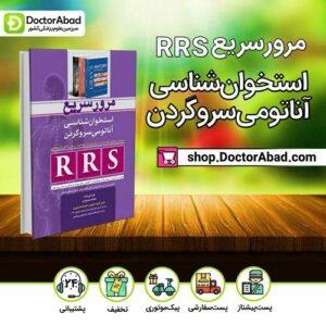 RRS مرورسریع استخوان شناسی آناتومی سر و گردن