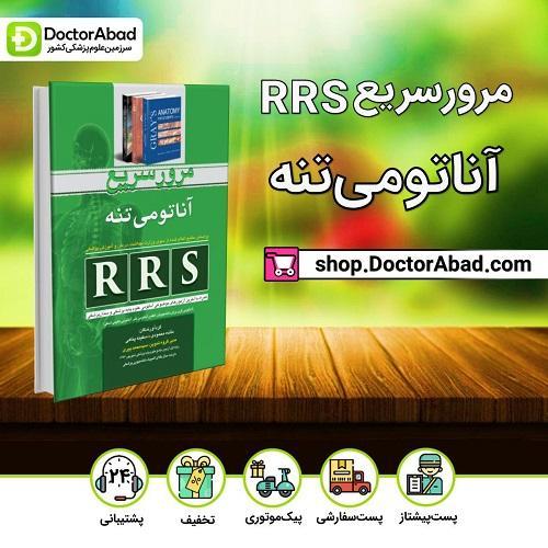 RRS مرور سریع آناتومی تنه