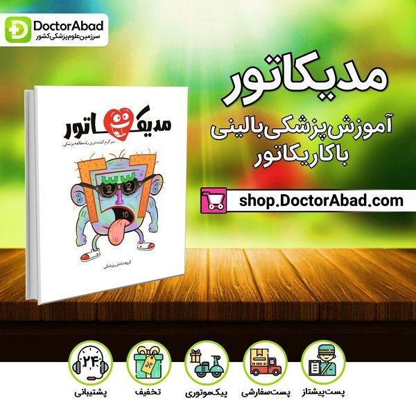 مدیکاتور آموزش پزشکی با کاریکاتور