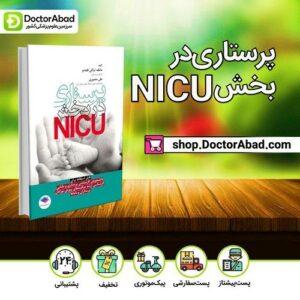 پرستاري در بخش NICU