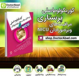 کوريکولوم اصلي پرستاري مراقبت هاي ويژه نوزادان (NICU)