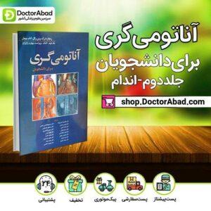 آناتومی گری برای دانشجویان اندام (انتشارات ابن سینا)