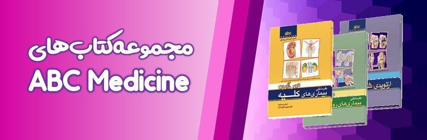 مجموعه کتاب های abc medicicne