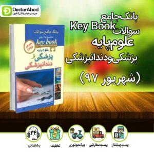 کتاب کلید علوم پایه پزشکی و دندانپزشکی شهریور 97 (keybook)