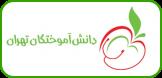 دانش آموختگان تهران