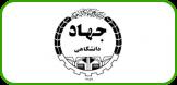 انتشارات جهاد دانشگاهی
