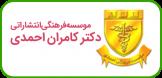 انتشارات دکتر کامران احمدی فرهنگ فردا