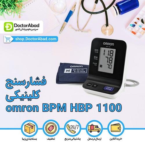 فشارسنج دیجیتال امرن مدل HBP-1100