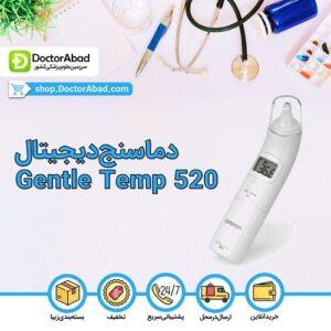 دماسنج دیجیتال امرن Gentle Temp 520