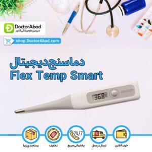 دماسنج امرن Flex Temp Smart