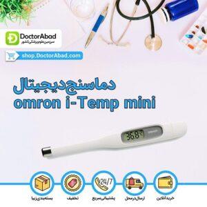 دماسنج دیجیتال امرن i-Temp Mini