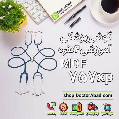 گوشی پزشکی آموزشی 4 نفره mdf 757xp