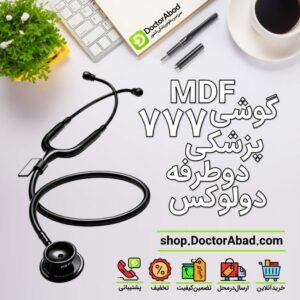 گوشی پزشکی دوطرفه دولوکس mdf 777