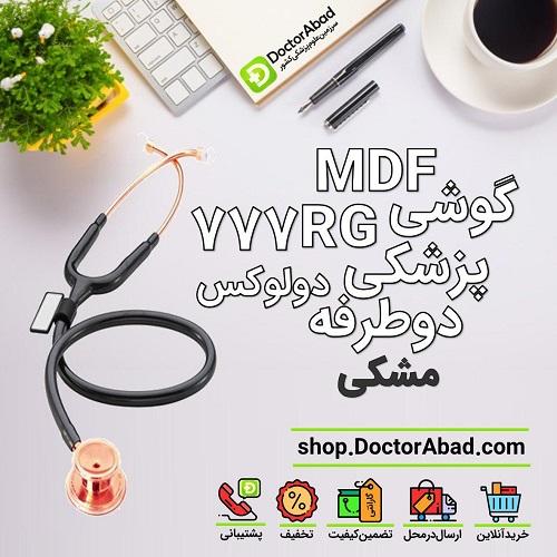 گوشی پزشکی دوطرفه دولوکس mdf 777RGمشکی