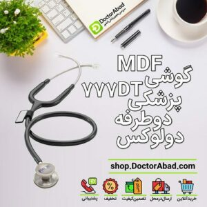 گوشی پزشکی دوطرفه دولوکس mdf 777DT
