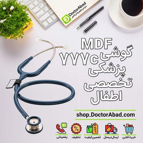گوشی پزشکی تخصصی اطفال mdf 777C