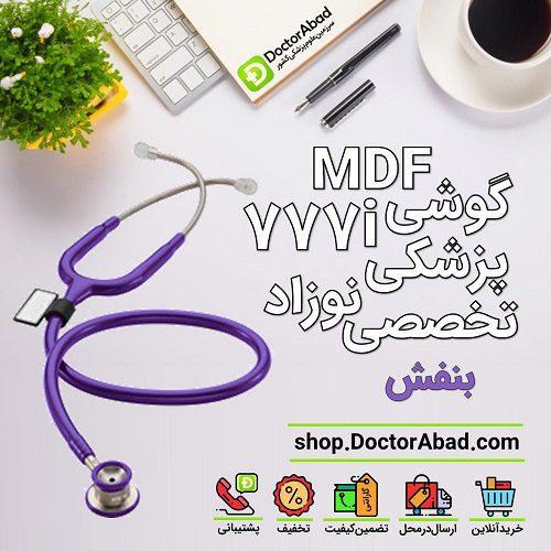 گوشی پزشکی تخصصی اطفال mdf 777i