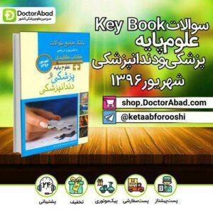 key book علوم پایه پزشکی و دندانپزشکی شهریور 1396