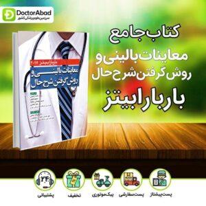 معاینات بالینی و روش گرفتن شرح حال باربارابیتز - کتاب جامع (نشر آرتین طب)