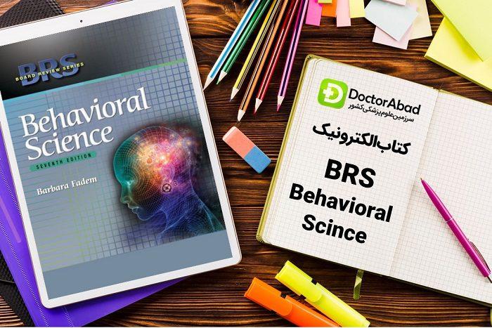 دانلود کتاب BRS behavioral science