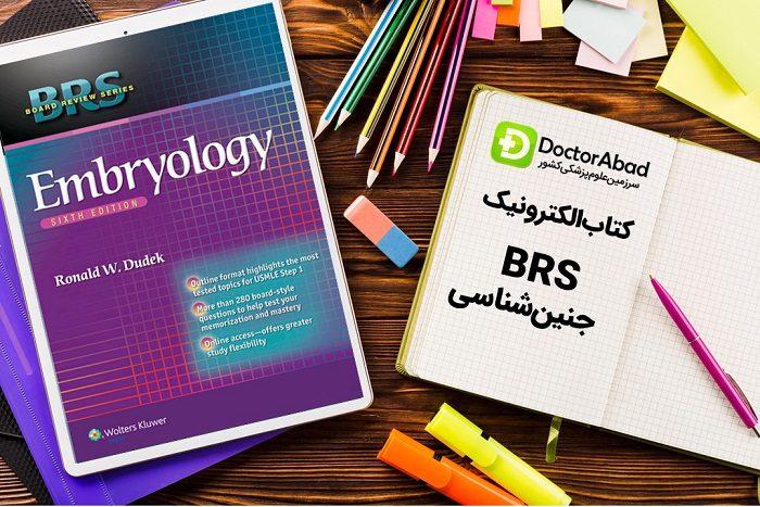 دانلود کتاب BRS embryology