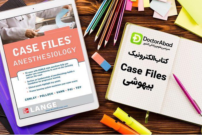 دانلود کتاب Case Files Anesthesiology