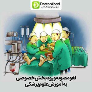 لغو مصوبه خصوصی سازی آموزش پزشکی
