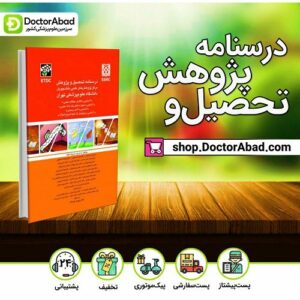 درسنامه تحصیل و پژوهش مرکز پژوهش های علمی دانشجویان دانشگاه علوم پزشکی تهران