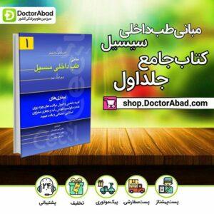مبانی طب داخلی سسیل جلد 1