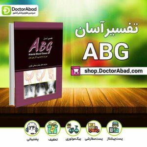 تفسیر آسان ABG گازهای خون شریانی
