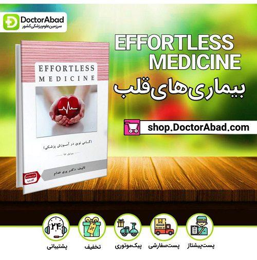 Effortless medicine بیماریهای قلب