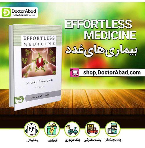 Effortless medicine بیماری های غدد