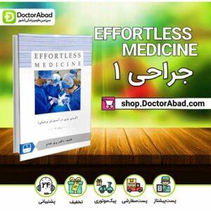 Effortless medicine جراحی ۱