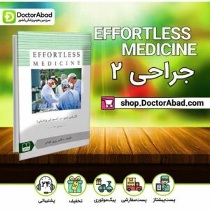 Effortless medicine جراحی ۲