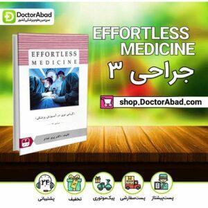 Effortless medicine جراحی ۳