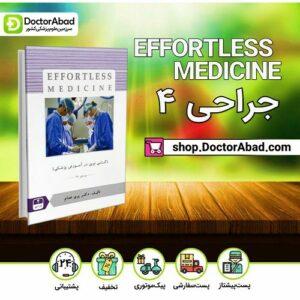 Effortless medicine جراحی ۴