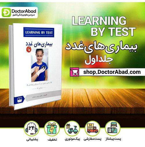 Learning by test بیماری های غدد جلد 1