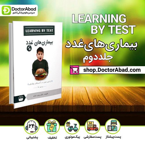 Learning by test بیماری های غدد جلد 2