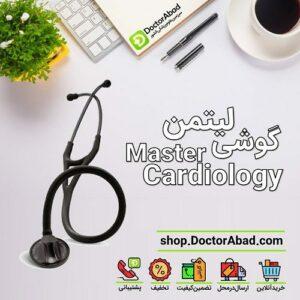 گوشی لیتمن master cardiology