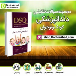DSQ مجموعه سوالات تفکیکی دندانپزشکی کودک و نوجوان (مک دونالد2016)