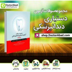 مجموعه سوالات آزمون دستیاری دندانپزشکی 1397